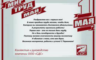 Компания ООО «СДС» поздравляет с 1 мая!
