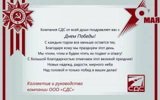 Компания ООО «СДС» поздравляет всех с Днем Победы!