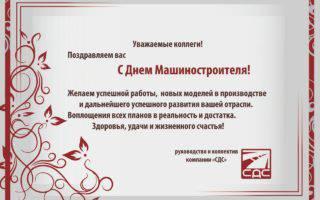 Компания «СДС» поздравляет с Днем Машиностроителя!
